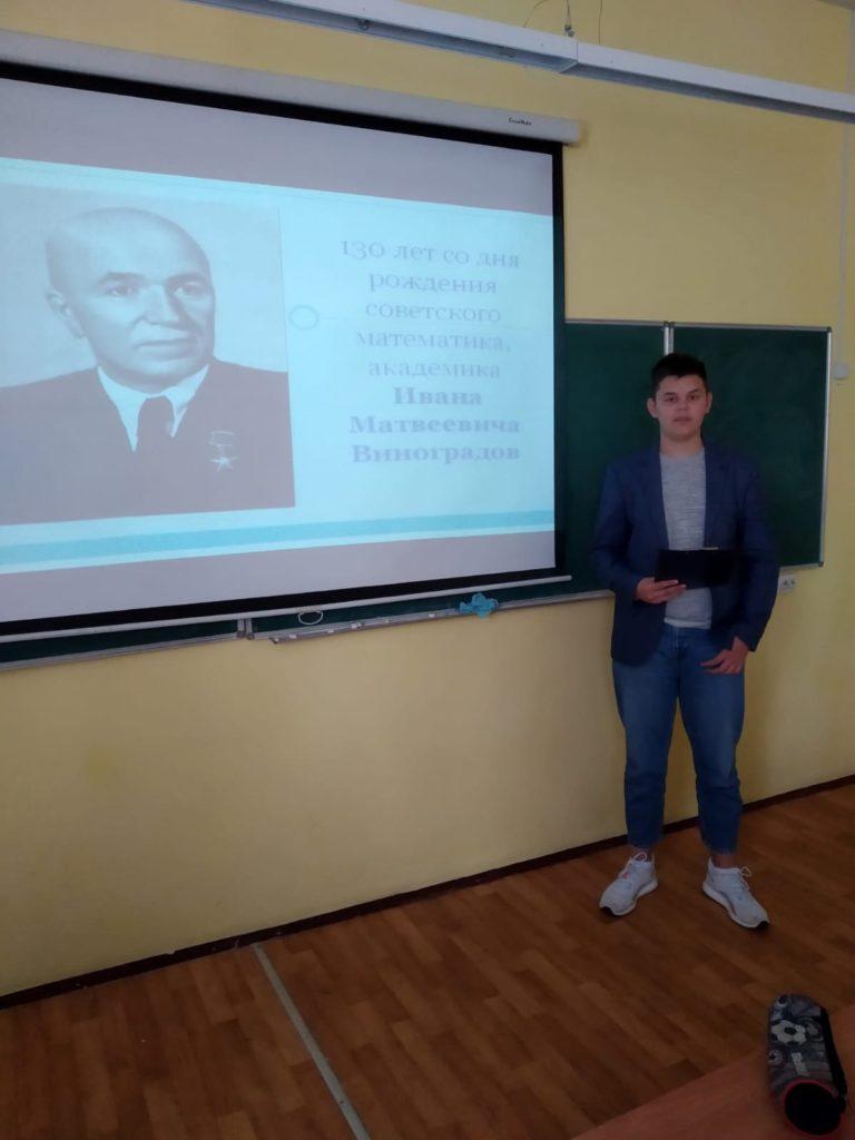 130-летие со дня рождения И.М. Виноградова