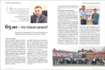 Журнал Региональная Россия